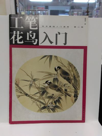 Image for The Bird Bird Starter (the Art Basics painting library II)(Chinese Edition)(Old-Used)
