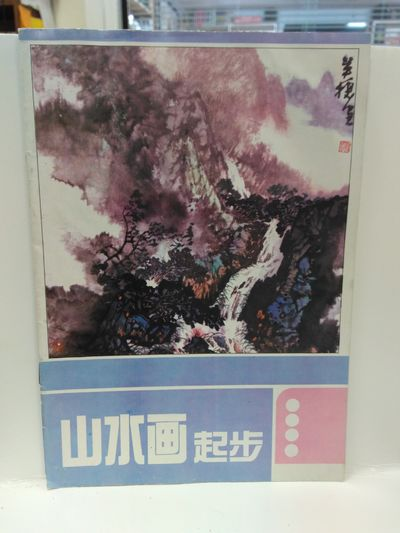 Image for Landscape painting start Chinese Edition